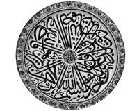 Musée de la Calligraphie (Türk Vakif Hat Sanatlari Müzesi)